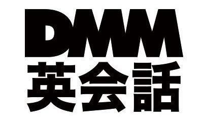 【オンライン英会話】DMM英会話