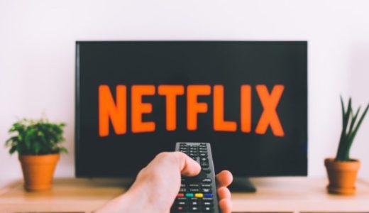 【英語スラング】Netflix and chillの意味(Netflixを観ながらいちゃいちゃする)
