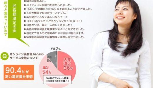 hanasoの評判について【オンライン英会話】