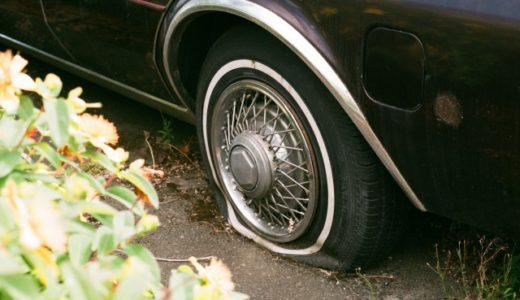 【英語フレーズ】タイヤがパンクしたの言い方(I got a flat tire)